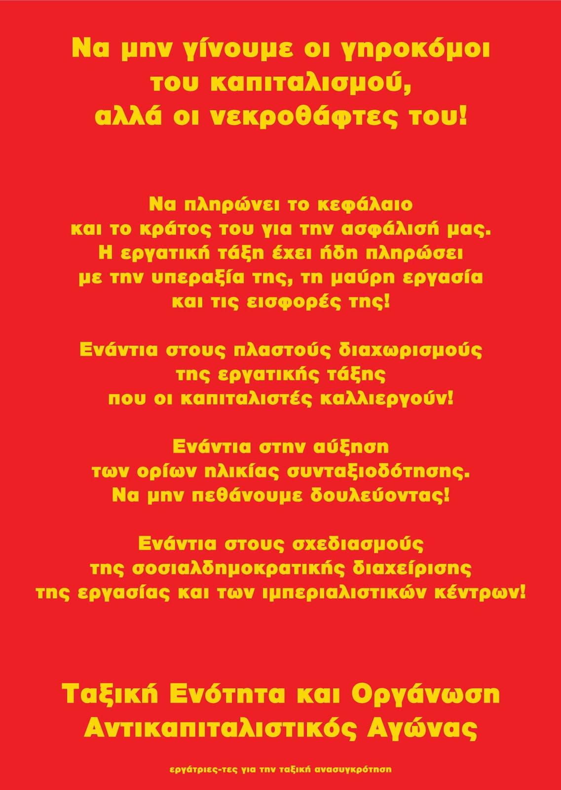 Ταξική Ενότητα και Οργάνωση