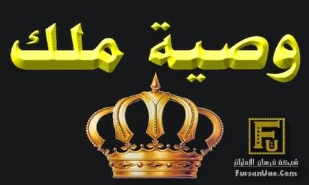 قصة الملك والوصاية الثلاثة