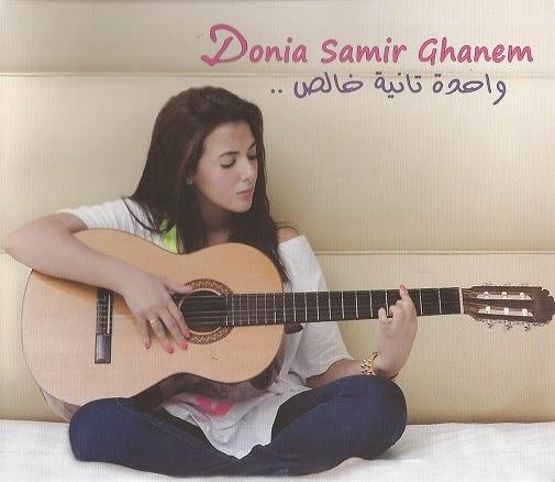 Donya Samir Ghanem-Wahda Tanya Khalis