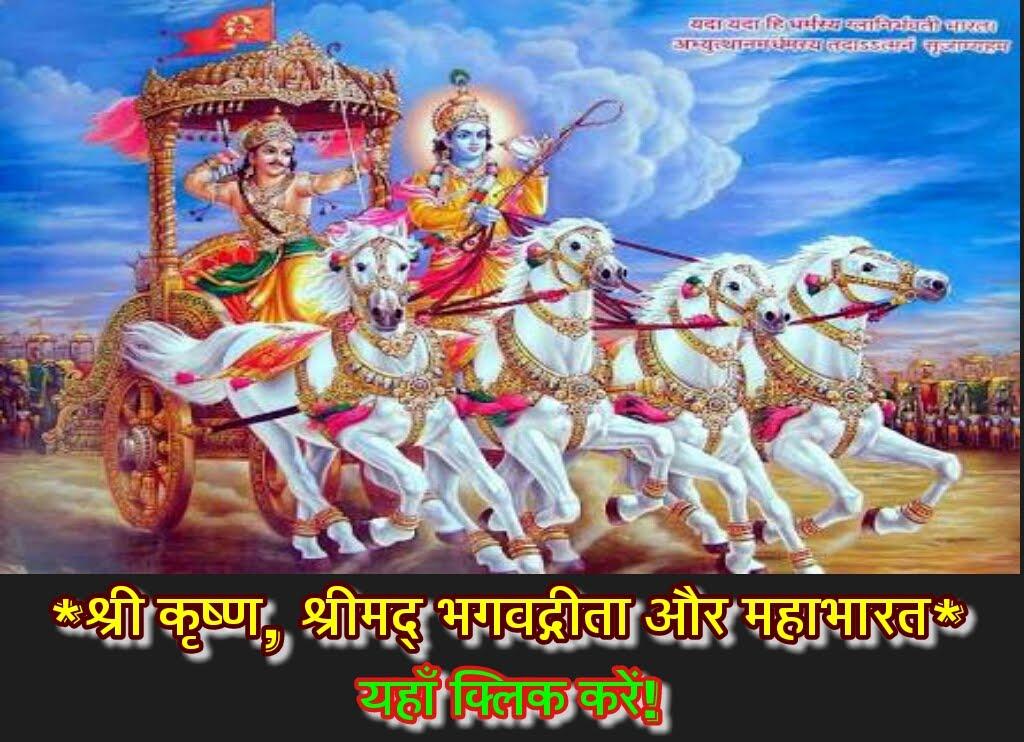 Sri Krishna, Srimad Bhagwat Geeta and Mahabharat * श्री कृष्ण, श्रीमभ्दगवग्दीता और महाभारत