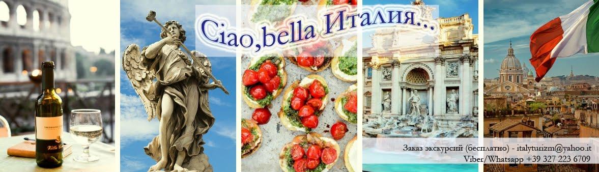 Ciao,bella Италия...