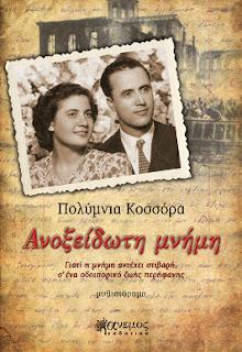 http://www.anemosekdotiki.gr/pezografia/anokseidwth-mnhmh.html