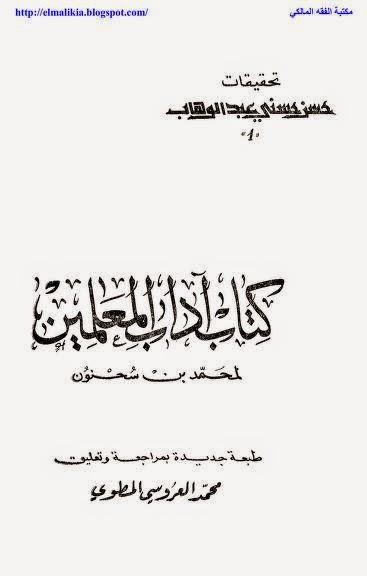 كتاب آداب المعلمين - محمد بن سحنون