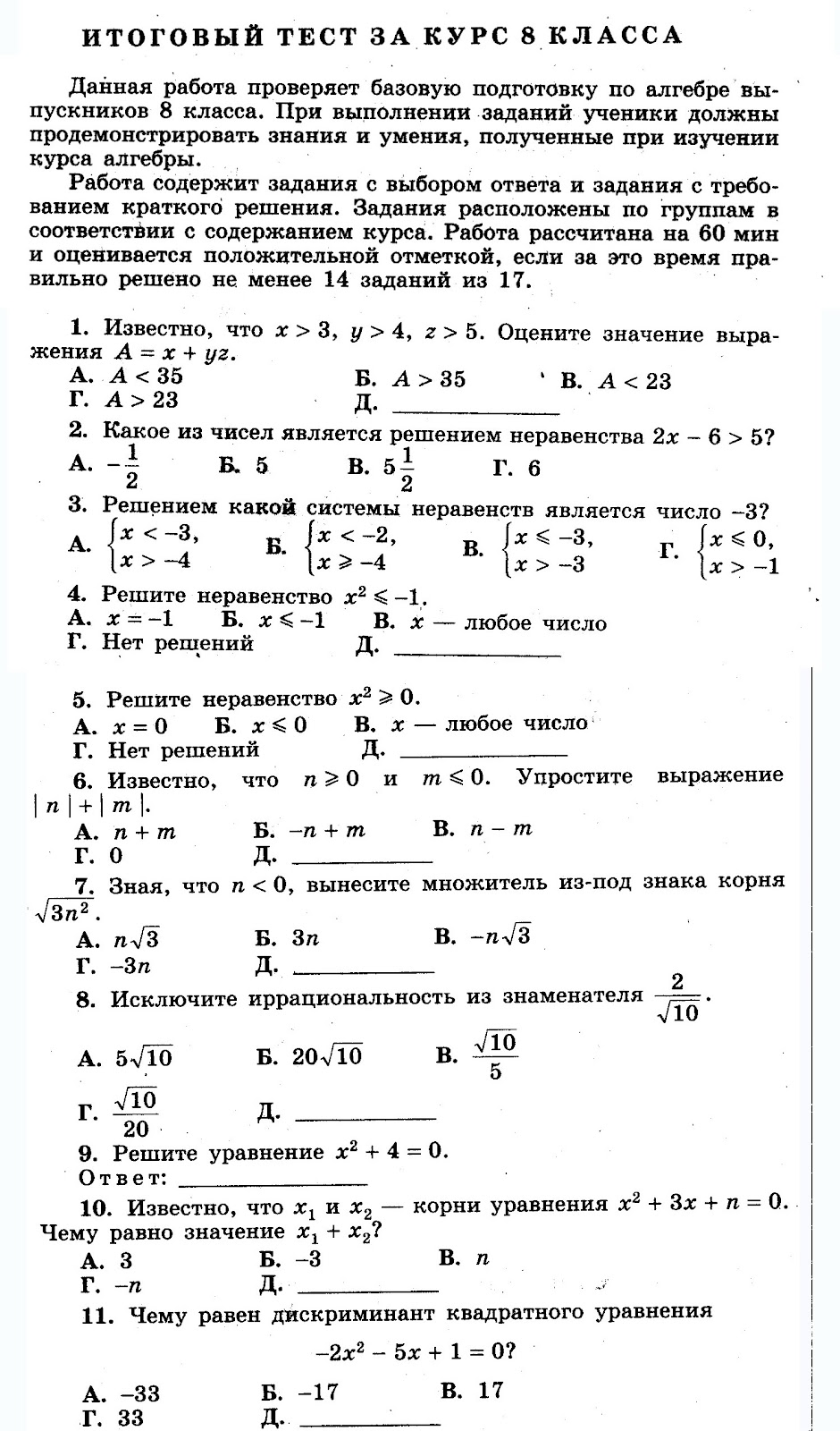 Итоговый тест по геометрия за курс 9 класс
