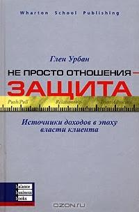 """Книга """"Не просто отношения - защита""""  хороша для развития маркетингового интеллекта"""