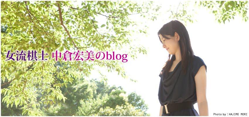 女流棋士 中倉宏美のblog