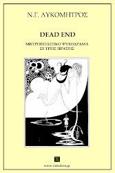 Ν.Γ. Λυκομήτρος - Dead End: Μητροπολιτικό Ψυχόδραμα σε Τρεις Πράξεις