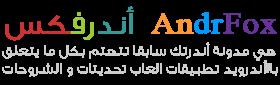 أندرفكس ثعلب الأندرويد AndrFox