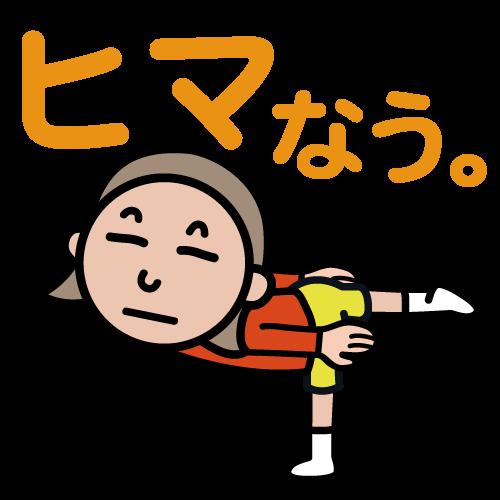 文字でポン+α!