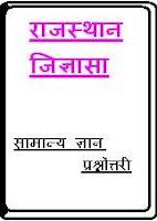 राजस्थान सामान्य ज्ञान प्रश्नोत्तरी डाउनलोड