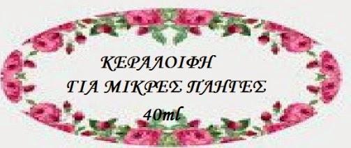 ΚΕΡΑΛΟΙΦΗ ΓΙΑ ΜΙΚΡΕΣ ΠΛΗΓΕΣ
