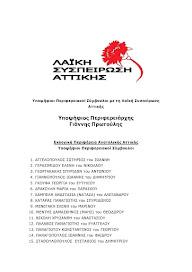 Το ψηφοδέλτιο της Λαϊκής Συσπείρωσης Αττικής