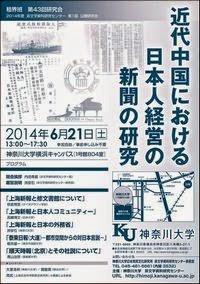 http://himoji.kanagawa-u.ac.jp/news/c6j6oe0000000saq-att/20140621sokai.jpg