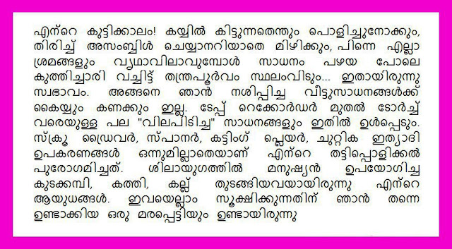 image gallery malayalam words