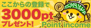 ポイントインカム入会バナー(300円分もらえます)