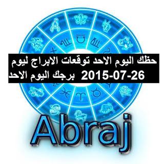 حظك اليوم الاحد توقعات الابراج ليوم 26-07-2015  برجك اليوم الاحد