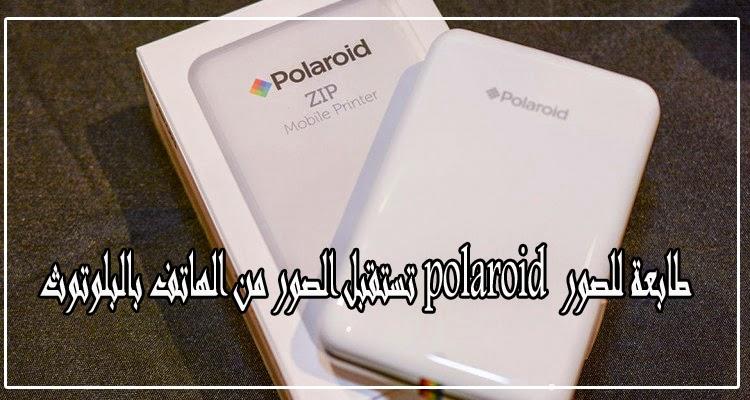 طابعة للصور  polaroid تستقبل الصور من الهاتف بالبلوتوث