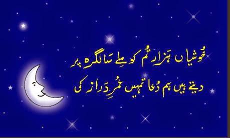 Happy SMS Shayari In Urdu