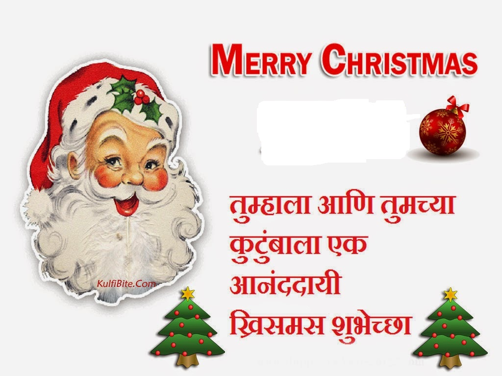 Sms message quotes image HD wallpaper: MERRY CHRISTMAS MARATHI SMS ...