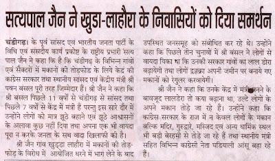 सत्यपाल जैन ने खुडा-लाहौरा के निवासियों को दिया समर्थन