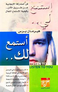 حمل كتاب إستمع لي أستمع لك - إيهاب كمال