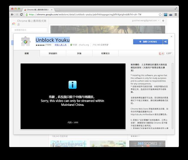Chrome 線上應用程式商店中的 Unblock Youku