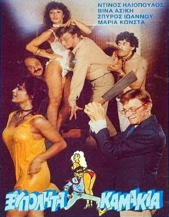 Ksipolita kamakia - Ξυπολητα καμακια (1982) ταινιες online seires xrysoi greek subs