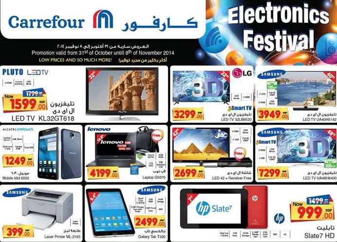مهرجان الالكترونيات فى كارفور مصر