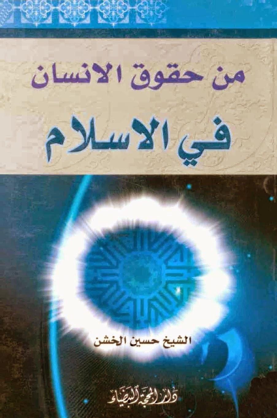 كتاب من حقوق الانسان في الاسلام - حسين أحمد الخشن