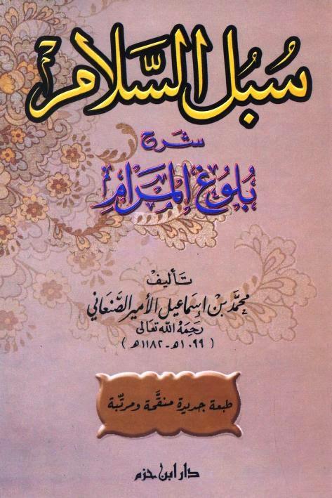 سبل السلام شرح بلوغ المرام - للأمير الصنعاني (ط.دار ابن حزم) pdf
