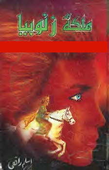 Malika Zanubia by Aslam Rahi MA