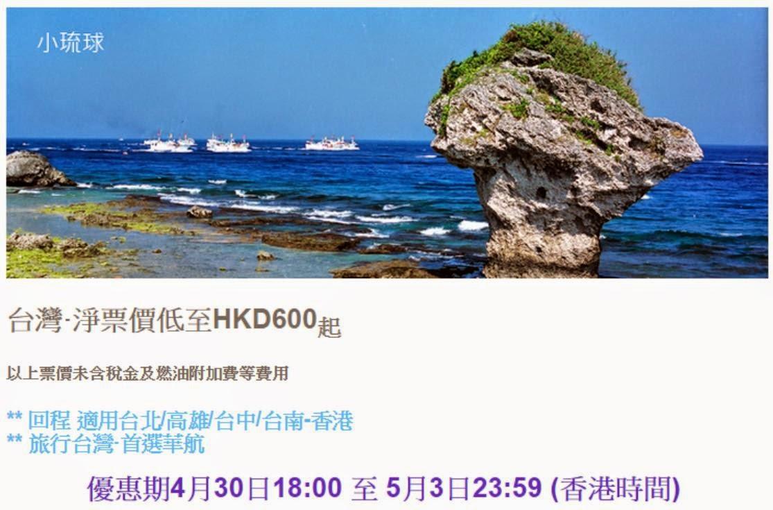 中華航空 China Airlines 【51優惠】,7月8 前 香港 飛 台北 / 高雄 / 台中 / 台南 ,$600起(連稅$985),只限3天。