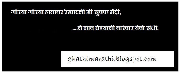 marathi ukhane naav ghene25
