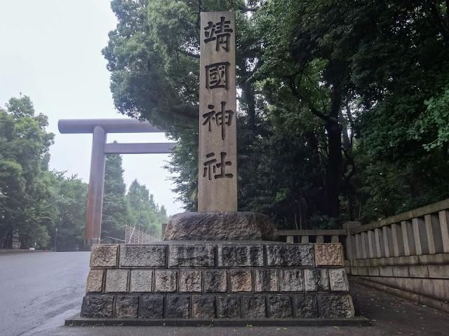 靖国神社,社号標,鳥居〈著作権フリー無料画像〉Free Stock Photos