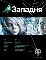 """Бесплатная аудиокнига  Карины Шаинян """"Западня. Книга 1: Шельф"""""""