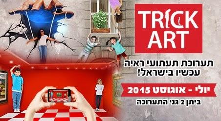 תערוכת טריק ארט - תעתועי ראייה בישראל ביולי ואוגוסט 2015