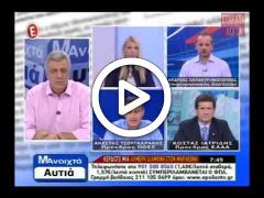 ΒΙΝΤΕΟ: ΤΣΟΥΚΑΡΑΚΗΣ-ΙΑΤΡΙΔΗΣ ΣΤΟ Epsilon TV