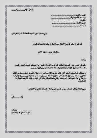 Demande manuscrite concours gendarmerie