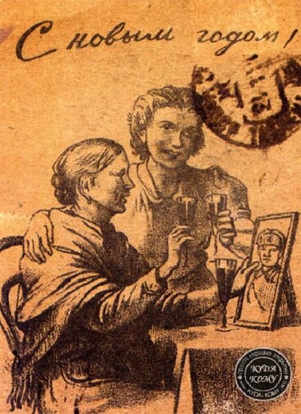 Рисунок неизвестного художника на открытке 1943 года