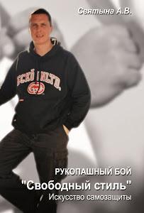 """ФЕДЕРАЦИЯ БЕСКОНТАКТНОГО РУКОПАШНОГО БОЯ УКРАИНЫ - """"СВОБОДНЫЙ СТИЛЬ"""""""