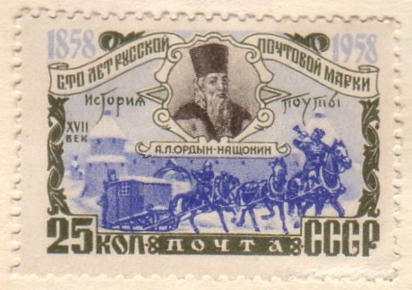 Postcards From The Past 100th Anniversary Of Russian Postage Stamps