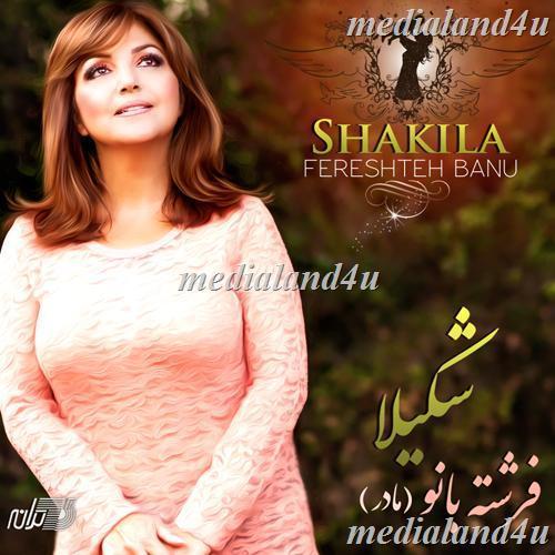 Shakila   WhatsUpIran دایرکتوری فیلم و هنرمندان