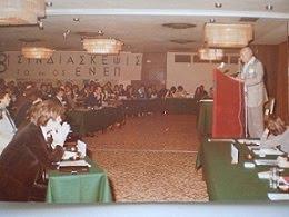 ΙΔΕΟΛΟΓΙΚΗ ΣΥΝΔΙΑΣΚΕΨΗ  Ε.Ν.Ε.Π  ΕΙΣ ΞΕΝΟΔΟΧΕΙΟ ΚΑΡΑΒΕΛ, 1978