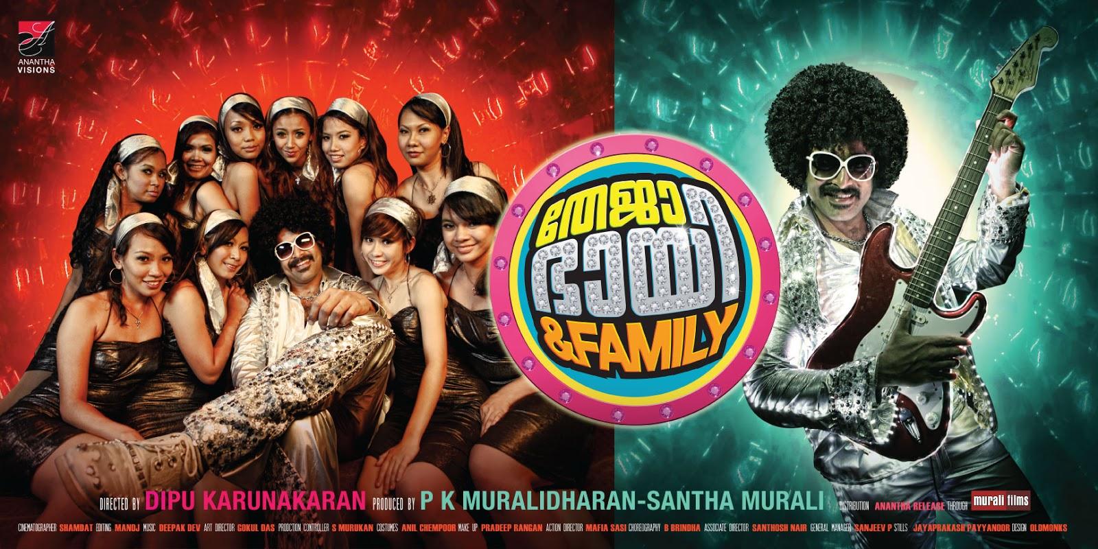 Malayalam songs teja bhai family 2011 hq studio rip for K muraleedharan family photo