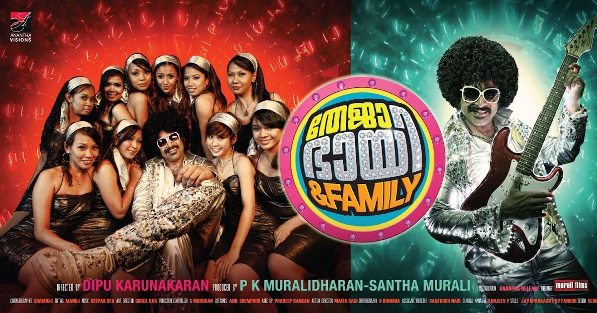 Teja bhai family 2011 hq studio rip 320kbps all for K muraleedharan family photo