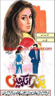 Band Ankhain novel by ma rahat