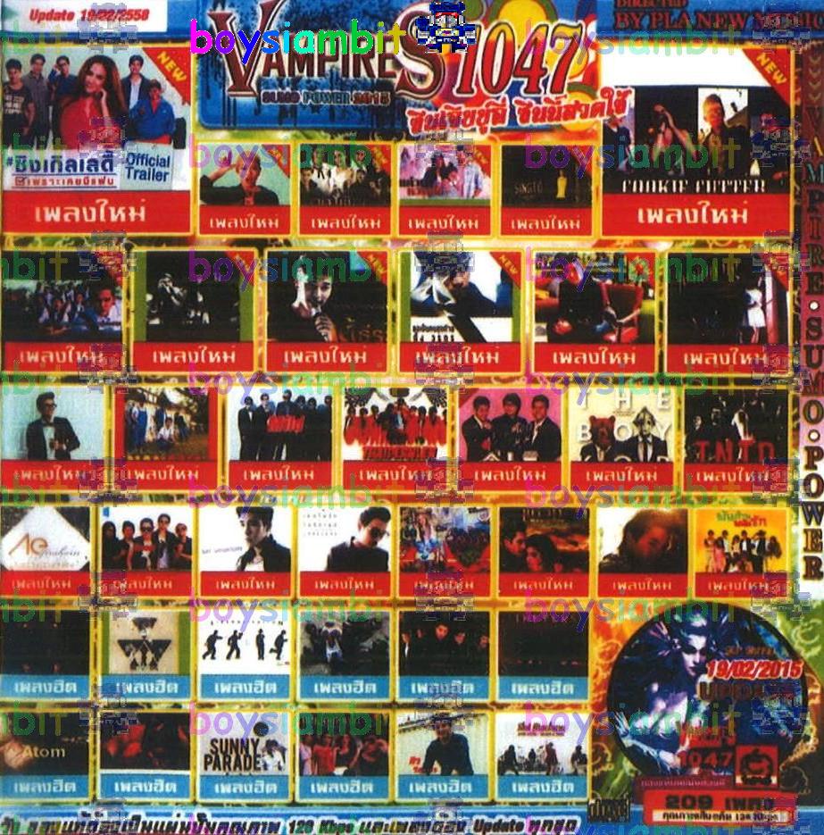 Download [Mp3]-[Hot New] เพลงสตริงอัพเดทใหม่ ในชุด Vampires Sumo Power 2015 Vol.1047 ออกวันที่ 19 กุมภาพันธ์ 2558 [Solidfiles] 4shared By Pleng-mun.com