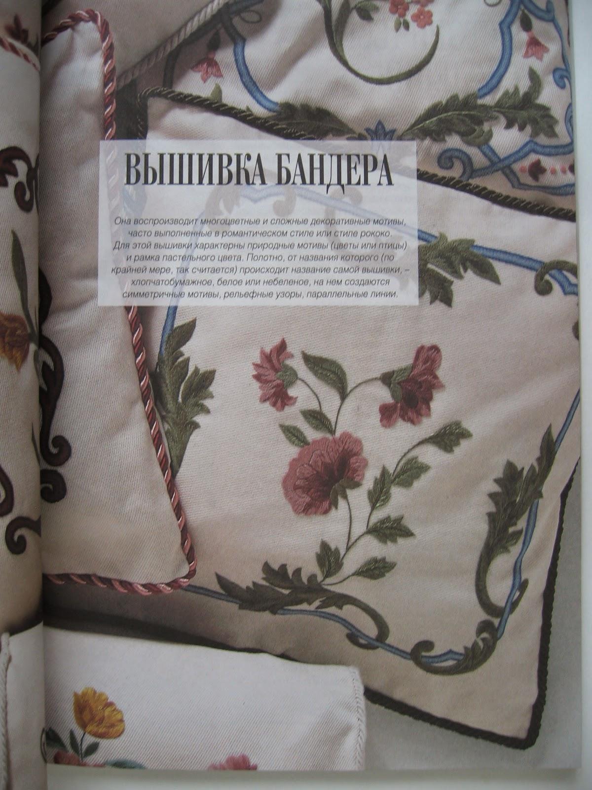 Курсы вышивки ленточками и бисером в Минске Курсы