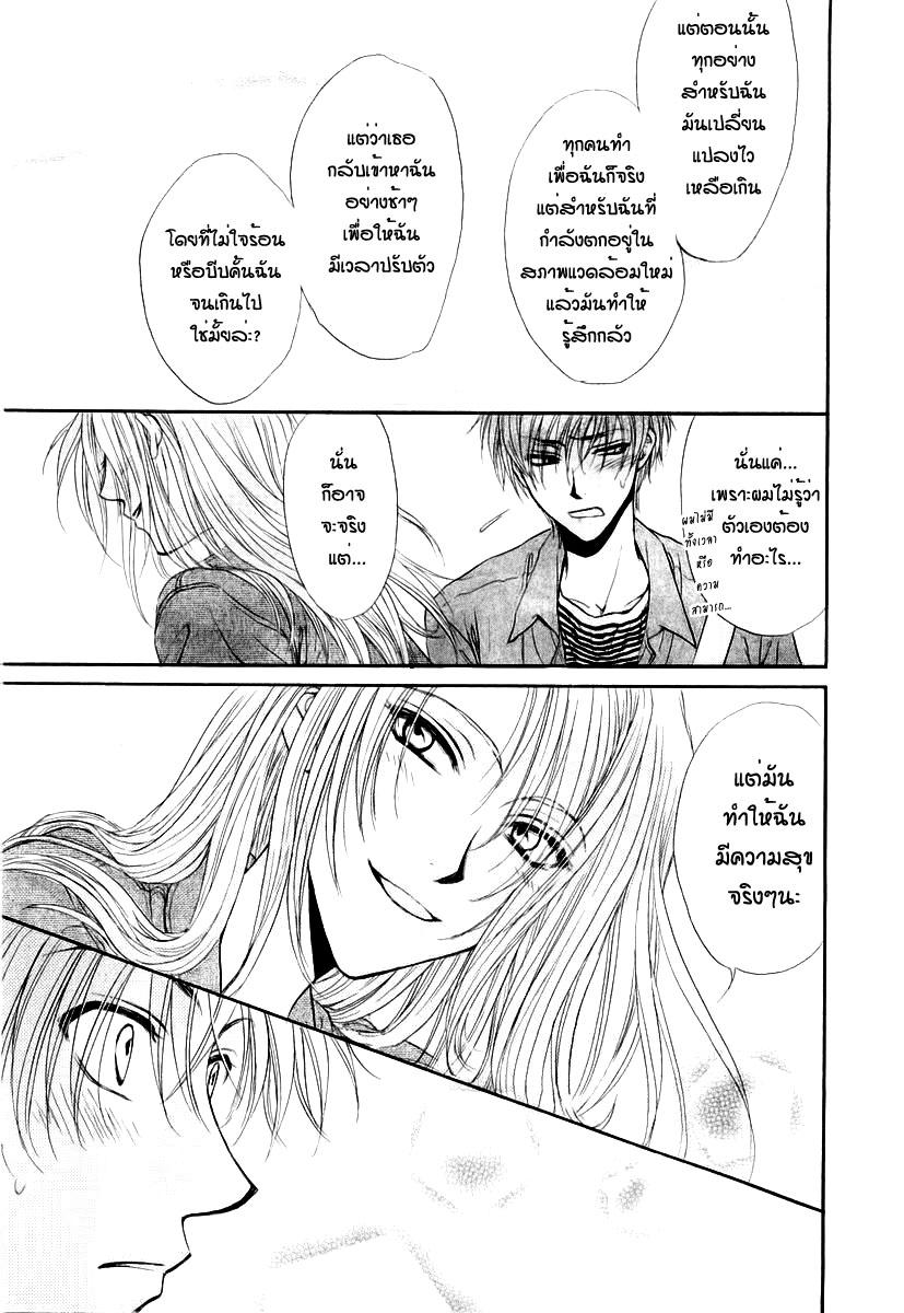 อ่านการ์ตูน Kakumei no Hi 9 ภาพที่ 10