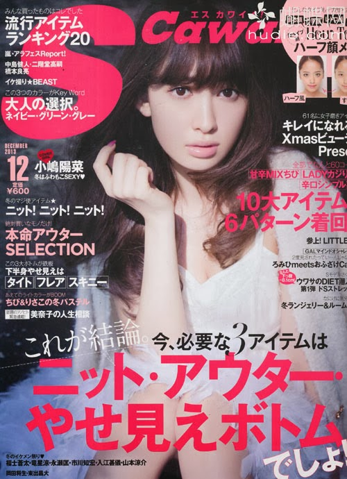Scawaii December 2013 japanese magazine scans